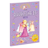 小公主波比妙趣游戏书・美丽服饰