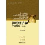 微观经济学(中级教程)(第二版)