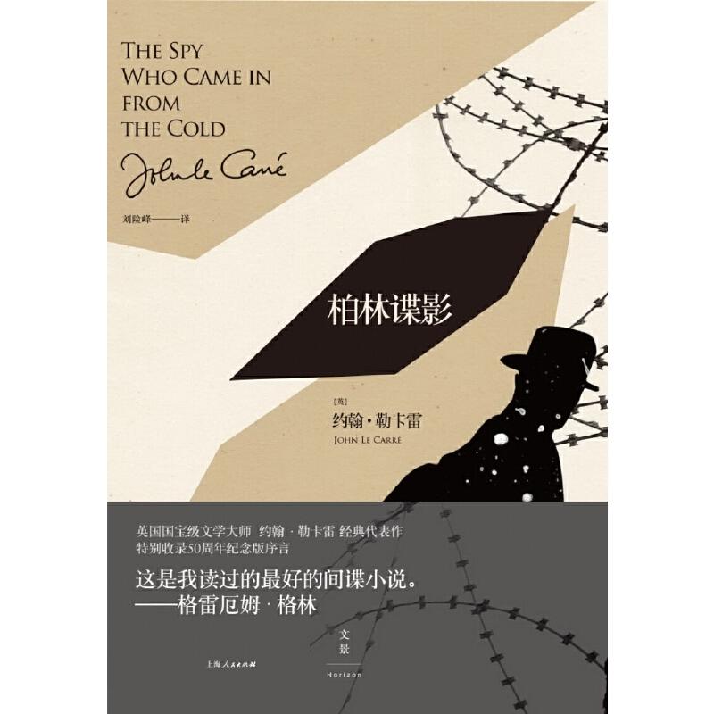 柏林谍影英国国宝级作家约翰·勒卡雷扛鼎之作,突破类型界限的文学经典。特别收录50周年勒卡雷长篇序言