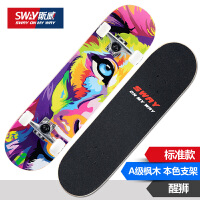 斯威四轮滑板双翘板公路刷街 滑板儿童4轮  枫木滑板车代步