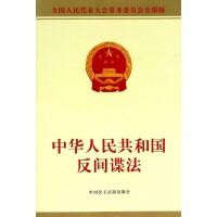 中华人民共和国反间谍法(全国人民代表大会常务委员会公报版)