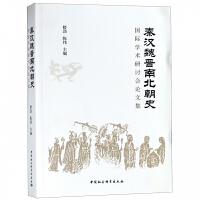 秦汉魏晋南北朝史