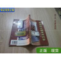 【二手旧书9成新】家用热水器使用问答 /刘〓编著 上海科学技术文献出版社