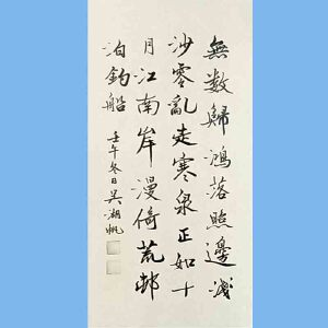建国后任上海中国画院筹备委员,画师,上海大学美术学院副教授,中国美术家协会上海分会副主席吴湖帆(书法)