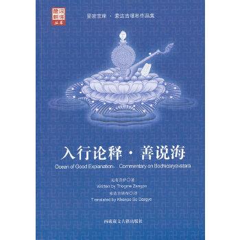 入行论释·善说海(pdf+txt+epub+azw3+mobi电子书在线阅读下载)
