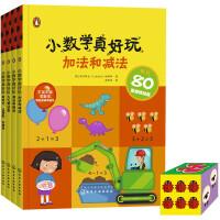 小数学真好玩:培养孩子逻辑力(套装4本)赠送游戏骰子模切
