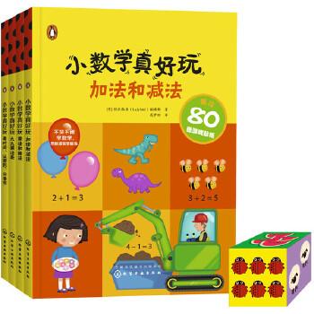 小数学真好玩:培养孩子逻辑力(套装4本)赠送游戏骰子模切 小朋友的小数学,不哭不闹也能学,逻辑思维早锻炼,英国百年童书品牌快乐瓢虫出品