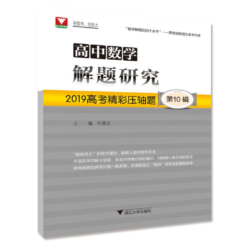 高中数学解题研究(第10辑:2019高考精彩压轴题)