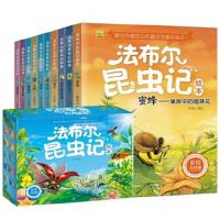 法布尔昆虫记全套10册儿童书籍9-12岁最美的昆虫记少儿版非注音版法布尔昆虫记绘本 彩绘美图版 短翅芫菁――虚伪的绅士