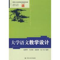 《大学语文》教学设计 赵晓辉 9787300105642 中国人民大学出版社教材系列