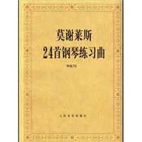 【二手旧书9成新】【正版现货】 莫谢莱斯24首钢琴练习曲:作品70 [德] 莫谢莱斯 人民音乐出版社