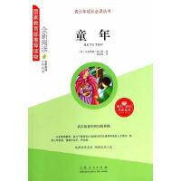 统编版快乐读书吧(六年级上)指定阅读 童年(国家教育部推荐读物,成长必读!)