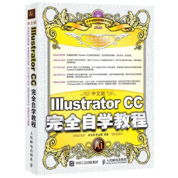 中文版Illustrator-CC完全自学教程(pdf+txt+epub+azw3+mobi电子书在线阅读下载)