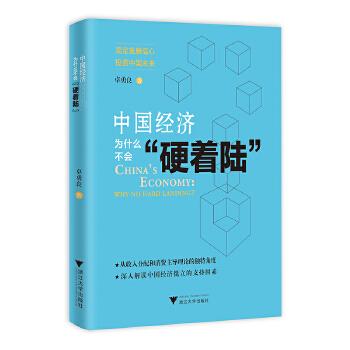 """中国经济为什么不会""""硬着陆""""从收入分配和消费主导理论的独特角度 深入解读中国经济挺立的支持因素"""