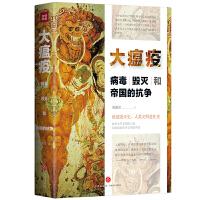 大瘟疫:病毒、毁灭和帝国的抗争 瘟疫改变世界 看国人千年抗疫史 一段兼具考据与故事的另类中华传奇