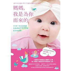【现货】港台原版 中文繁体 妈妈我是为你而来的:日本胎�扔����t��告�V����3500��胎�旱母兄x    养育宝宝,从出生前便已经开始了!不一样的暖心育儿经