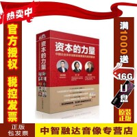 正版包票资本的力量 中国企业资本创新实策略与案例解读 吴瑕 孙肇昭 6DVDU盘