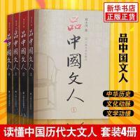 现货包邮 品中国文人 全套四册 1+2+3+4 刘小川 文学家传记