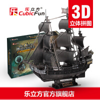 DIY拼装模型玩具3D立体拼图 黑珍珠号安妮海盗船船模