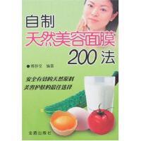 【旧书二手书9成新】自制天然美容面膜200法/傅静仪