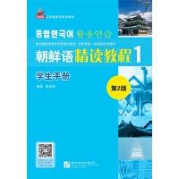 新航标 韩国语精读教程 学生手册1