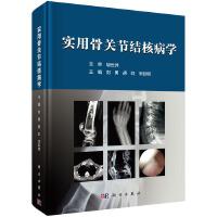 实用骨关节结核病学