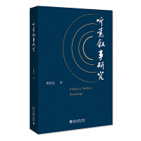 听觉叙事研究 北京大学出版社