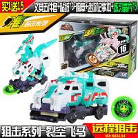 奥迪双钻 爆裂飞车 抢夺晶片 变形小车玩具 狙击系列 裂空飞马
