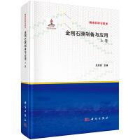 金刚石膜制备与应用(上卷)