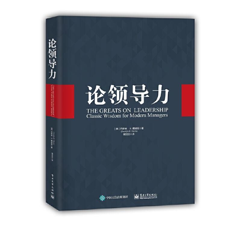 论领导力 2500年领导智慧精华汇聚,经典著作与现代管理学的融会贯通之作。