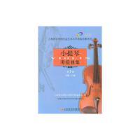 小提琴考级曲集第3册 上海音乐学院小提琴考级委员会