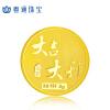 CNUTI粤通国际珠宝 黄金金币 足金   大吉大利   金币 约5g
