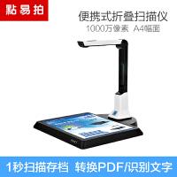 宝�点易拍高拍仪U1000 1000万像素 A4幅面 便携扫描仪