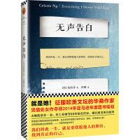 无声告白 征服欧美文坛的华裔作家!击败斯蒂芬・金、村上春树等99位大牌作家,青春文学情感言情小说正版书籍