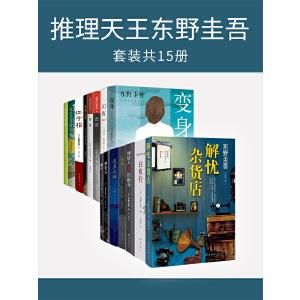 推理天王东野圭吾(套装共15册)