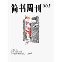 简书周刊061 科技时代新生活(电子书)