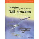 AIAA系列-飞机:技术发展历程(精)