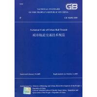 城市轨道交通技术规范 GB50490-2009(英文版)