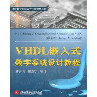 VHDL嵌入式数字系统设计教程
