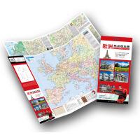 欧洲旅游必备:一目了然的欧洲热门旅游城市、旅游景点分布地图;22幅热点旅游城市地图;精确定位的世界遗产信息;准确、实用