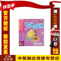正版包票中华神话故事 4CD 视频音像光盘影碟片