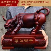 华尔街牛摆件大号工艺品生肖牛办公室桌摆件树脂公司店铺开业礼品