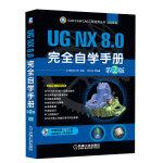 UG NX 8.0完全自学手册  第2版