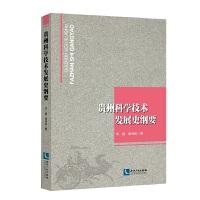 贵州科学技术发展史纲要