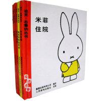 迪克.布鲁纳丛书(米菲住院、兔爷爷和兔奶奶、母牛哞哞哞、史纳菲、苹果共五册)