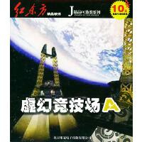 精品PC游戏系列:虚幻竞技场(1CD-ROM)
