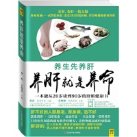 养肝就是养命:一本能从20岁读到90岁的肝脏健康书9787539051628