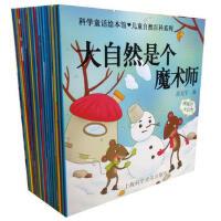 全套装20册幼儿童话故事书图画书绘本科学绘本馆自然科学百科系列 童书绘本科学童话绘本馆儿童自然百科系列