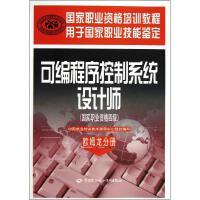可编程序控制系统设计师:国家职业资格四级欧姆龙分册 国就业培训技术指导中心