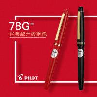 日本PILOT百乐新款钢笔 78G+升级版成人学生练字墨水笔速写礼盒装
